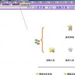 斯帕汽车4S管理系统 build 20120911 绿色版