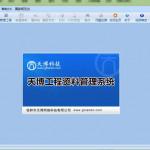 天师建筑资料管理软件 v2.2 绿色版