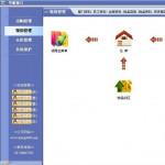 速拓物品资产管理软件 v13.1218 绿色版