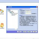 顺和达仓管王物资管理软件 v20131128 绿色版
