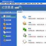 龙维IC贸易通 v3.56 专业版