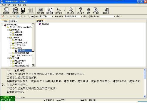 筑业施工组织设计软件(标书制作系统) v2013官方版