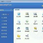 onlyit人力资源管理软件 v3.2 免费版