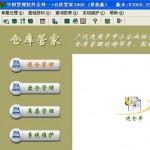 宇阳仓库管家3000 v3000.20121212 正式版