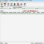 e8天然气收费管理软件 v2.15 正式版