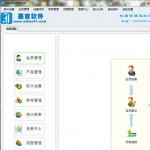 嘉宝商家联盟管理系统软件 v1.0.0 绿色版