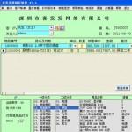 喜发发进销存软件 v3.51 绿色版