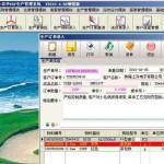 信华ERP生产管理软件 v6.01 超强版