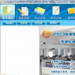 安徽财会网会计从业资格考试无纸化考试系统 v1.0 绿色版