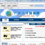 广东人才培训网远程学习挂机助手 v2015.01 绿色版