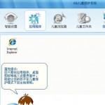 Kiki儿童保护系统 v1.0.0.9 正式版