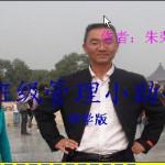 荣兴班级管理小助手 build 20130607 初中版