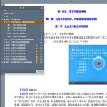 圣才2014年社会工作者学习软件(初级综合能力) v1.0 绿色版
