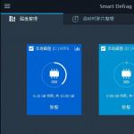 IObit SmartDefrag(硬盘碎片整理)V5.2.0.854中文版