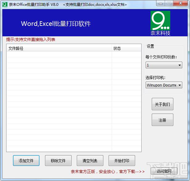 奈末Office批量打印助手(office批量打印软件) V8.3官方版