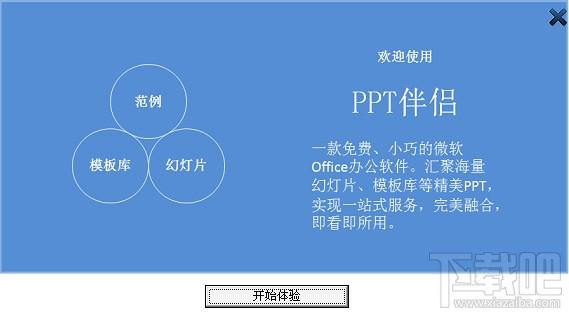 PPT伴侣(ppt模板辅助工具) V1.1免费版