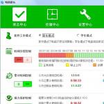 电脑家长(智能时间控制管理软件)V1.0.0官方版