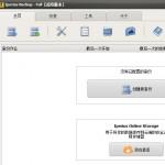 Iperius Backup(数据备份工具) V4.6.1官方中文版