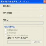 hp u盘格式化工具V2.2.3 绿色中文版