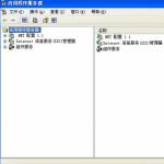 iis6.0常缺文件打包(18个)