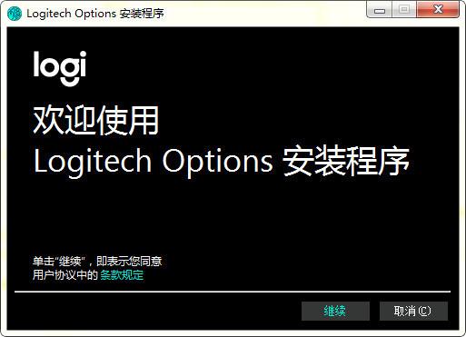 罗技鼠标增强软件Logitech Options