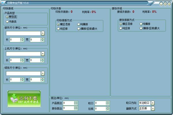 印刷专业开版工具