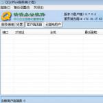 QQoffice生产订单管理系统V8.7.0.0 旗舰版