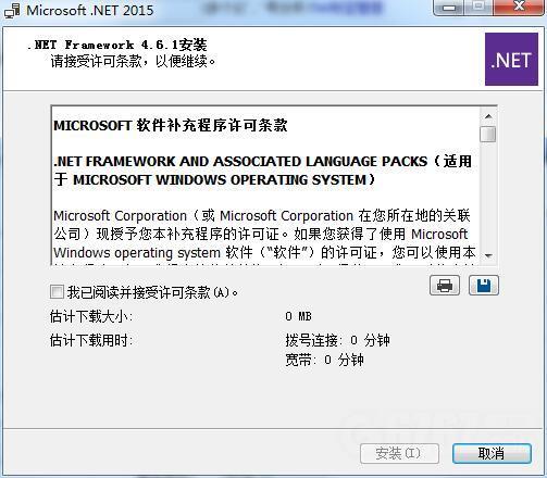 Microsoft.NET Framework 4.6.1 离线版