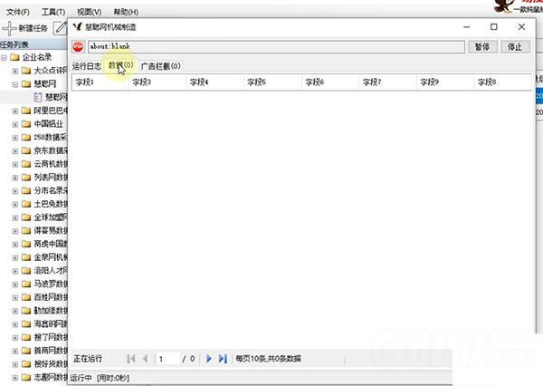 易搜网页数据采集器