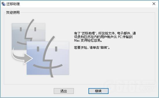 苹果Windows迁移助理