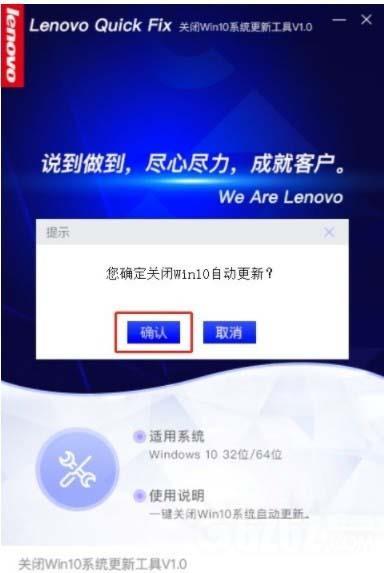 关闭Win10系统更新工具