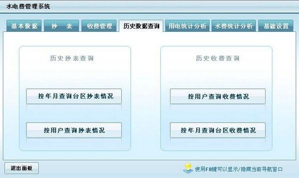 水电费管理系统