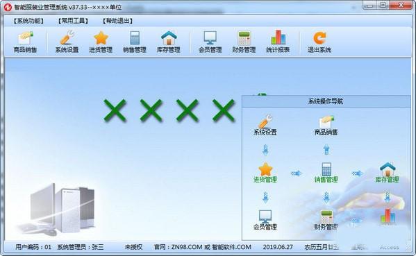 智能服装业管理系统