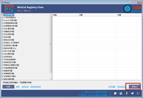 WinExt Registry Fixer