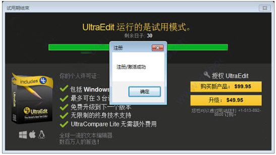 IDM UltraEdit注册机