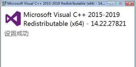 Visual C++2019运行库