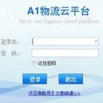 A1物流管理软件 v3.4.0.2官方版
