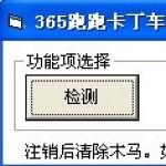 跑跑卡丁车盗号木马专杀 v1.0.4免费版
