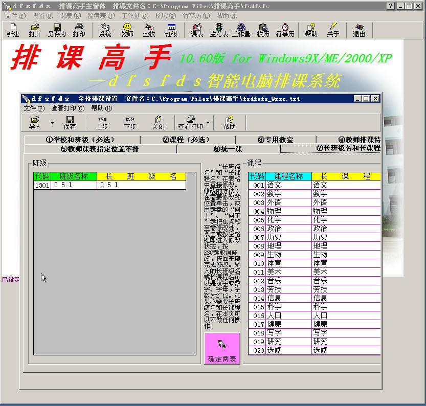 排课高手 v26.33正式版