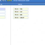 永恒智多星学生管理 v9.0 高校版