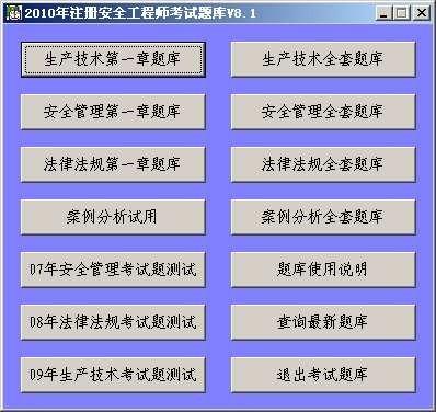 注册安全工程师考试题库 v8.1官方版