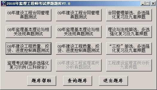 监理工程师考试题库 v7.0官方版