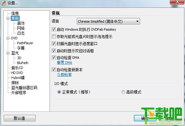 DVDFab Passkey(去除蓝光电影复制保护) V8.2.8.3官方免费版