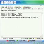 绿鹰PC万能精灵V6.96官方免费版