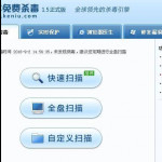 可牛杀毒软件(下载免费杀毒软件) V1.5.4.4004 正式版