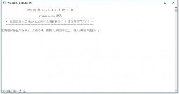 CAD病毒VLX专杀工具