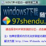 Win7声卡驱动一键修复精灵3.0官方下载