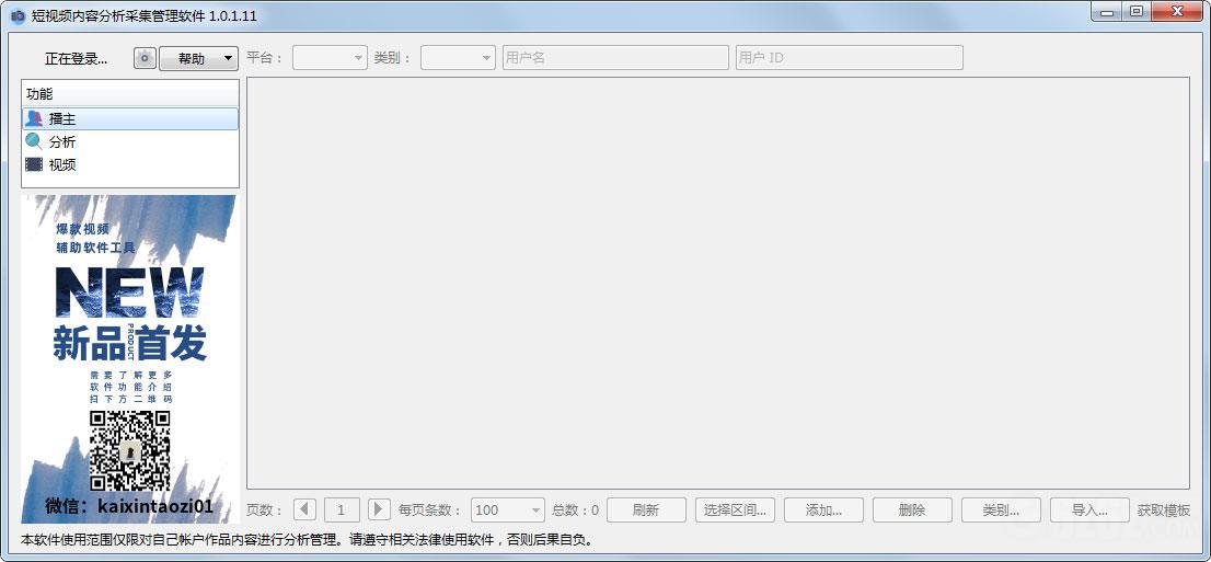 短视频内容分析采集管理软件