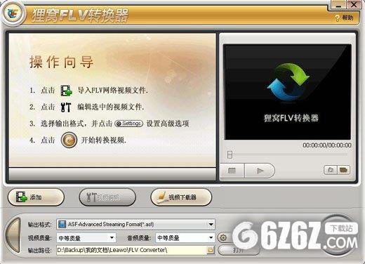 狸窝软件官网_狸窝flv转换器下载_狸窝flv格式转换器官方版v4.2_6z6z下载站