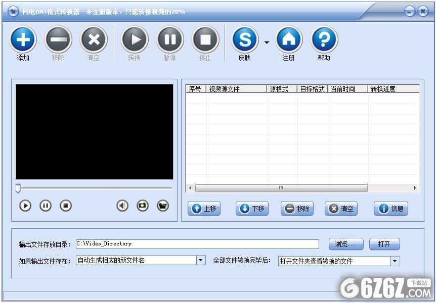 闪电DAT格式转换器 V8.0.2 官方版